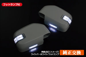 【レヴィーア】 LEDウィンカーミラー Type LS [未塗装] ハイラックスサーフ(185系後期)1997年8月~2002年11月 にお勧め! 品番:K009F