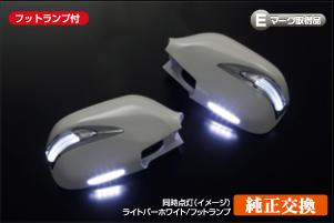 【レヴィーア】 LEDウィンカーミラー Type LS [未塗装] マークIIブリッド110系 にお勧め!