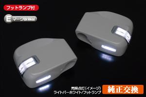 【レヴィーア】 LEDウィンカーミラー Type LS [塗装済み] アトレーワゴンS320G/S330G前期 にお勧め! 品番:K012F
