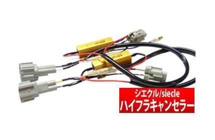 シエクル 取付簡単 爆買い新作 しかもロープライス siecle FJクルーザー 等にお勧め 型式等:GSJ15W 品番:S808HC-V00 ギフト ハイフラキャンセラーVタイプ ウインカーLEDハイフラ防止 汎用配線接続タイプ