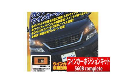 【シエクル siecle】インプレッサ 等にお勧め S608complete ウインカーポジションキット フロントウィンカーポジションのみ 21W×2対応 型式等:GRB 品番:S608C-03B