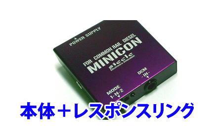 【シエクル siecle】ハイエース/レジアスエース 等にお勧め ミニコンディーゼル MINICON レスポンスリング付属セット 型式等:KDH2## 品番:MINICON-R2FS