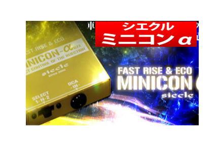 【シエクル siecle】エディックス 等にお勧め ミニコンアルファ MINICON α 型式等:BE3/4 品番:ALFA-08AZ