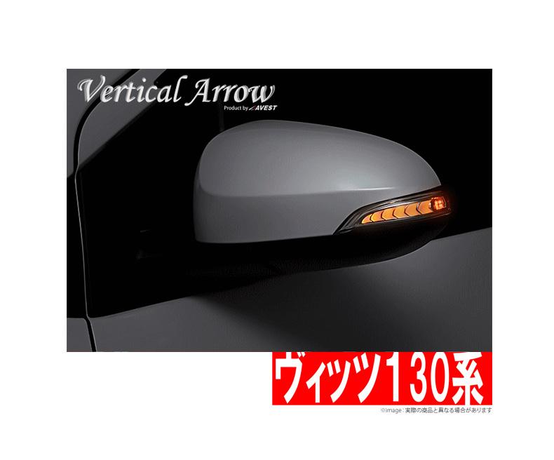 【アベスト AVEST】ヴィッツ/Vitz/130系 等にお勧め [VerticalArrow]LED ドアミラー ウインカー レンズ 型式等:KSP130系 品番:AV-024-# 流れるウィンカー