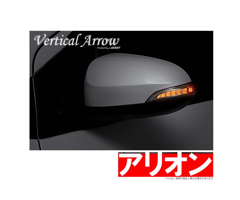 【アベスト AVEST】アリオン/260系 等にお勧め [VerticalArrow]LED ドアミラー ウインカー レンズ 型式等:NZT/ZRT260系 品番:AV-024-# 流れるウィンカー