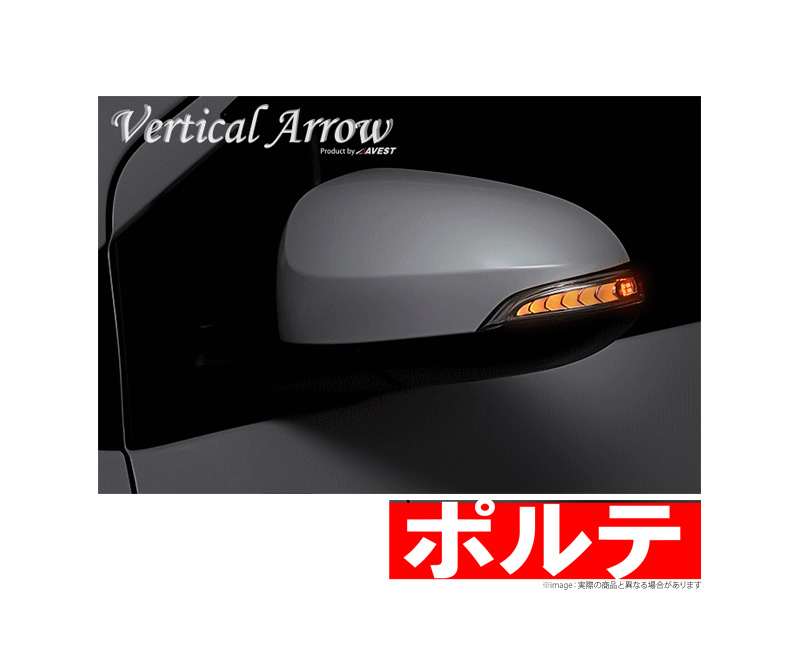 【アベスト AVEST】ポルテ/140系 等にお勧め [VerticalArrow]LED ドアミラー ウインカー レンズ 型式等:NSP/NCP140系 品番:AV-024-# 流れるウィンカー