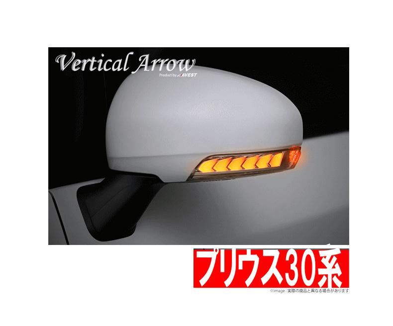 【アベスト AVEST】プリウス/PRIUS/30系 等にお勧め [VerticalArrow]LED ドアミラー ウインカー レンズ 型式等:ZVW30系 品番:AV-010-# 流れるウィンカー