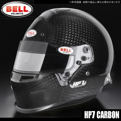 【受注生産】【ベル BELL】ヘルメット HP7 CARBON(Duckbill付) サイズ:57 品番:GH046(1101006)