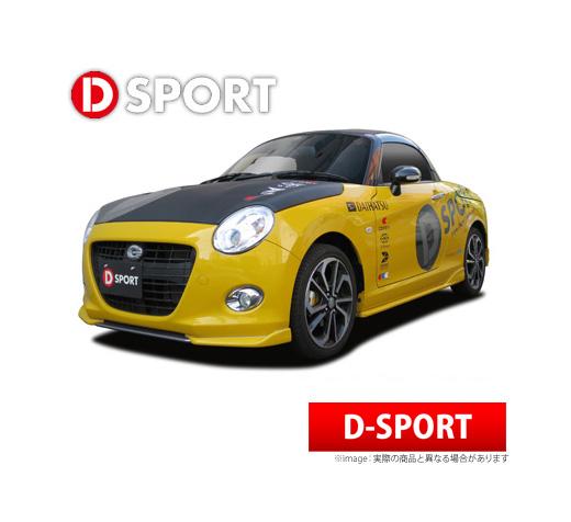 【D-SPORT / Dスポーツ】サイドスカート / 未塗装 コペンCero LA400K などにお勧め 品番:08150-A240-000 ディースポーツ
