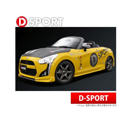 【D-SPORT / Dスポーツ】サイドスカート / 塗装済み コペンRobe LA400K などにお勧め 品番:08150-A240-### ディースポーツ