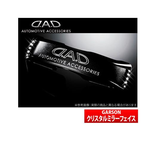 ラグジュアリ− コースター ギャルソン 【代引き不可】 クリスタル GARSON D.A.D LUXURY CRYSTAL COASTER