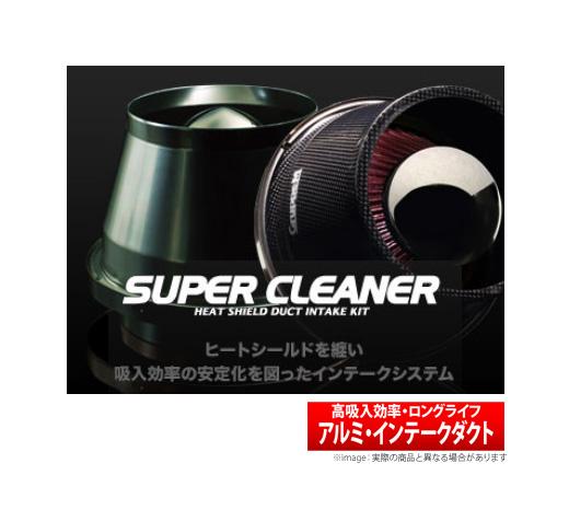 【GruppeM】 SUPER CLEANER アルミタイプ スーパークリーナー エルグランド にお勧め! AVE50系 品番:SC-0326