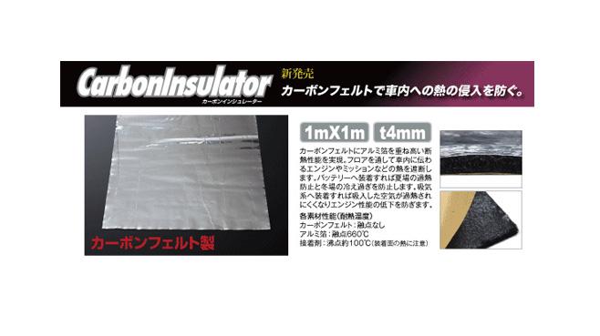 【ジュラン/JURAN】 カーボンインシュレーター 4mm厚×1m×1m 品番:350565