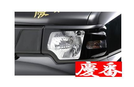 【ケイゾーン/keiZone】NT100クリッパー 等にお勧め ヘッドライトカバー 慶番シリーズ エアロパーツ 型式等:U71V/U72V