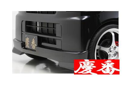 【ケイゾーン/keiZone】スクラムバン 等にお勧め フロントリップスポイラー 慶番シリーズ エアロパーツ 型式等:DG64V