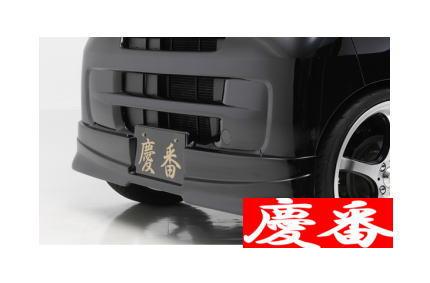 【ケイゾーン/keiZone】サンバーバン 等にお勧め フロントリップスポイラー 慶番シリーズ エアロパーツ 型式等:S321B / S331B