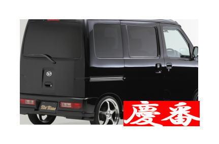 【ケイゾーン/keiZone】ピクシスバン 等にお勧め リアアンダースポイラー 慶番シリーズ エアロパーツ 型式等:S321M / S331M