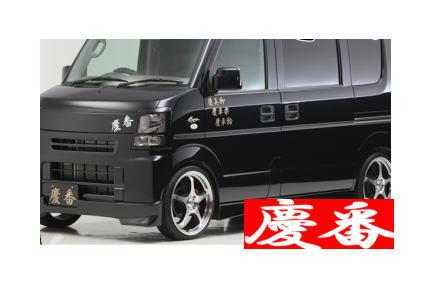【ケイゾーン/keiZone】ミニキャブバン 等にお勧め ヘッドライトカバー 慶番シリーズ エアロパーツ 型式等:DS64V