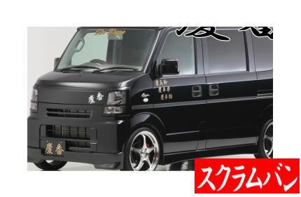 【ケイゾーン/keiZone】スクラムバン 等にお勧め ヘッドライトカバー 慶番シリーズ エアロパーツ 型式等:DG64V