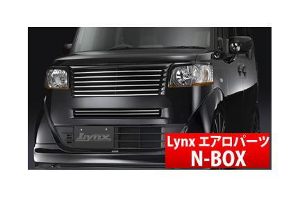 【Lynx】フロントハーフスポイラー(未塗装タイプ) ホンダ N BOX JF1/2 などにお勧め Kカー専用エアロ リンクス