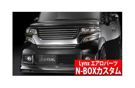 【Lynx】フロントハーフスポイラー(未塗装タイプ) ホンダ N BOXカスタム JF1/2 などにお勧め Kカー専用エアロ リンクス