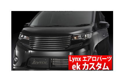 【Lynx】フロントハーフスポイラー(未塗装タイプ) eKカスタム B11W などにお勧め Kカー専用エアロ リンクス