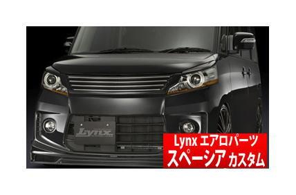 【Lynx】フロントハーフスポイラー(塗分塗装タイプ) スペーシアカスタム MK32S などにお勧め Kカー専用エアロ リンクス