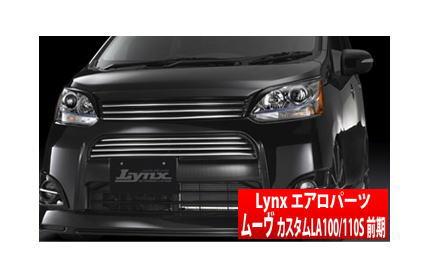 【Lynx】フロントハーフスポイラー(塗装済みタイプ) ムーヴカスタム LA100S/LA110S 前期 などにお勧め Kカー専用エアロ リンクス
