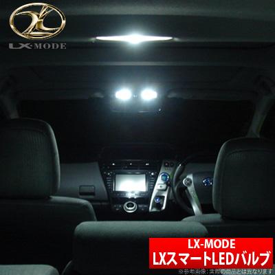 【LX-mode】レクサス LS 等にお勧め LXスマートLEDバルブ&車種専用セット スマートLED17点set