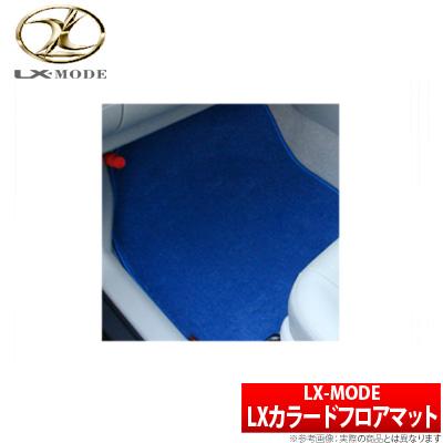 【LX-mode】プリウス/PRIUS 等にお勧め LXカラードフロアマット 型式等:30系