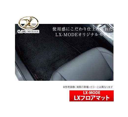 【LX-mode】レクサス LS 等にお勧め LXフロアマット