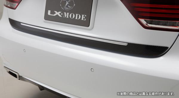 【LX-mode】レクサス LS460/600h 等にお勧め LXカーボンリアガーニッシュ(メッキバー付属) 型式等:40系後期