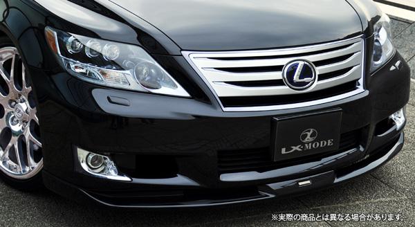 【LX-mode】レクサス LS600h 等にお勧め LXフロントスポイラー スポーツライン 未塗装 型式等:40系 中期