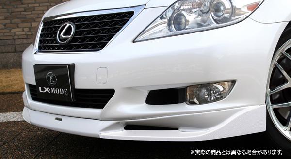 【LX-mode】レクサス LS460 等にお勧め LXフロントスポイラー スポーツライン 未塗装 型式等:40系 中期