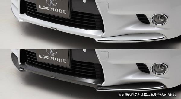 【LX-mode】レクサス GS450h/350/300h/250 等にお勧め LXカラード&ガンメタリックフロントスポイラー For Normal Bumper Model 塗装済 型式等:10系前期
