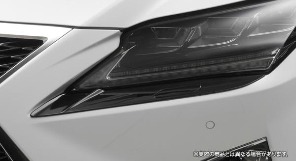 【LX-mode】レクサス RX450h/200t 等にお勧め LXカラードヘッドランプアンダーガーニッシュ 塗装済 型式等:20系