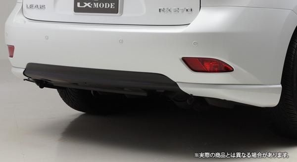【LX-mode】レクサス RX450h/350/270 等にお勧め LXカラードリアマッドガード(塗装済) 型式等:10系後期
