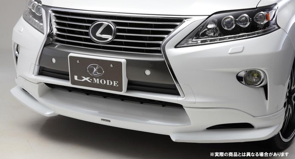 【LX-mode】レクサス RX450h/350/270 等にお勧め LXカラードフロントスポイラー(ノーマルバンパー)(塗装済) 型式等:10系後期