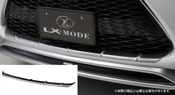 【LX-mode】レクサス NX300h/200t 等にお勧め LXフロントアンダーガーニッシュ ver.1(未塗装)(F SPORTモデル専用) 型式等:10系