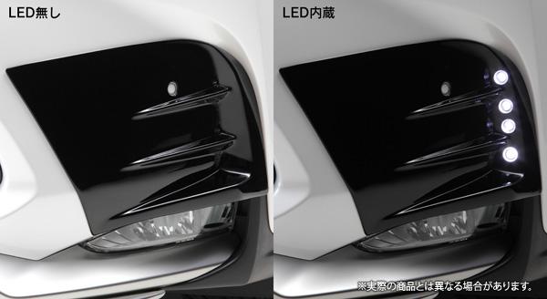 【LX-mode】レクサス NX300h/200t 等にお勧め LXフォグランプガーニッシュ(LED内蔵)(塗装済) 型式等:10系