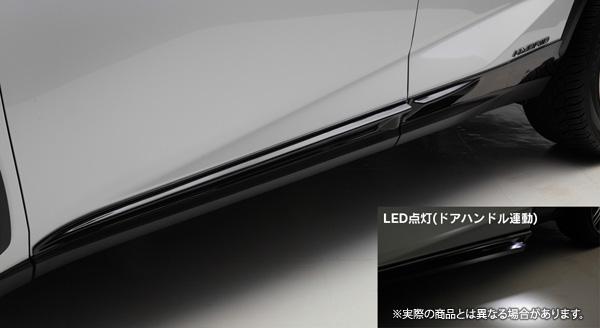 【LX-mode】レクサス NX300h/200t 等にお勧め LXサイドマッドガード(LED内蔵)(未塗装) 型式等:10系