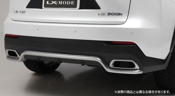【LX-mode】レクサス NX300h/200t 等にお勧め LXリアバンパーディフューザー(塗装済) 型式等:10系