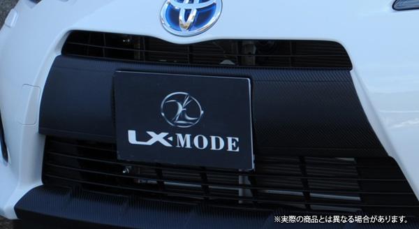 【LX-mode】アクア/AQUA 等にお勧め LXカーボンフロントバンパーガーニッシュ 型式等:10系前期