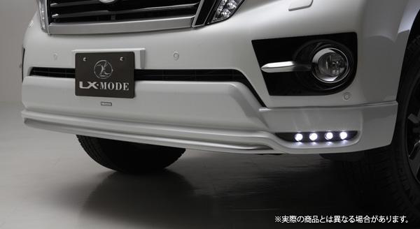 【LX-mode】ランドクルーザープラド 等にお勧め LXカラードフロントスポイラー Ver.LED 型式等:TRJ150,GRJ150系 中期