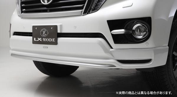 【LX-mode】ランドクルーザープラド 等にお勧め LXカラードフロントスポイラー 型式等:TRJ150,GRJ150系 中期