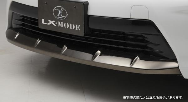 【LX-mode】プリウス/PRIUS 等にお勧め LXフロントアンダーガーニッシュ(スモーククリア仕上げ) 型式等:ZVW30系