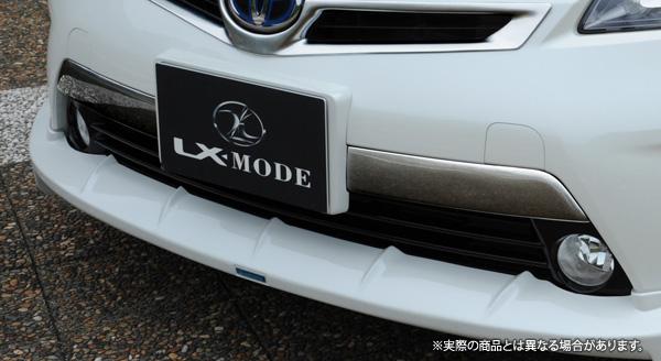 【LX-mode】プリウス/PRIUS 等にお勧め LXフロントバンパーガーニッシュ 型式等:ZVW30系
