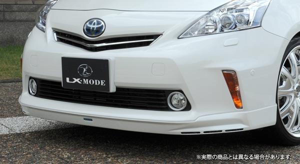 【LX-mode】プリウスα/PRIUSアルファ 等にお勧め LXフロントスポイラー(未塗装) 型式等:ZVW40/ZVW41