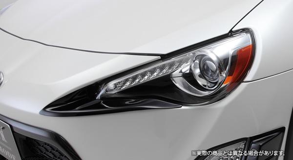 【LX-mode】トヨタ 86/ハチロク 等にお勧め LXヘッドランプアンダーガーニッシュ 型式等:ZN6