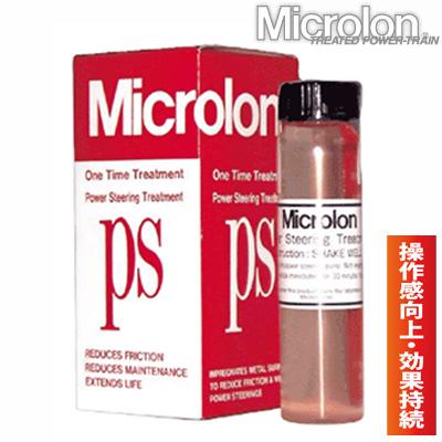 パワステを保護しトラブルを未然に防止 大特価!! Microlon マイクロロンパワーステアリング 1.5オンス トリートメント 海外